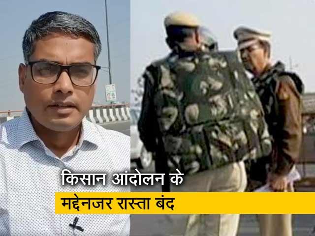 Video : किसान आंदोलन: रास्ता खोलने से क्यों 'कतरा रही' दिल्ली पुलिस, बता रहे हैं रवीश रंजन शुक्ला