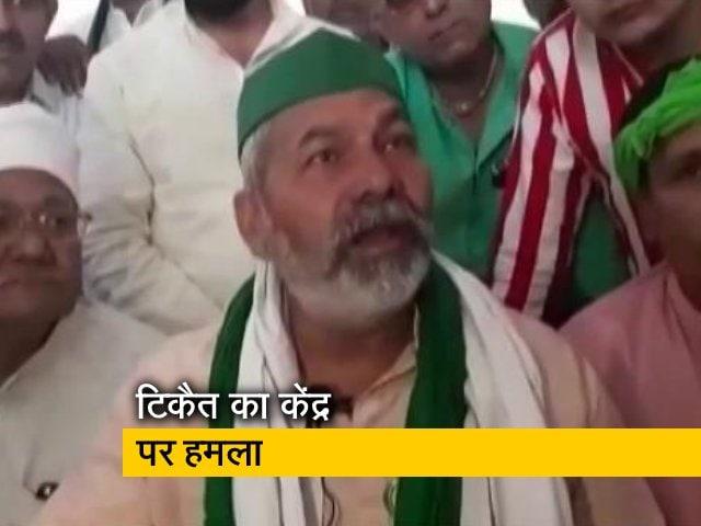 Videos : ट्रैक्टर में तेल भरवाकर रखें, किसी भी वक्त जाना पड़ सकता है दिल्ली : राकेश टिकैत