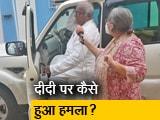 Video : TMC नेता ने बताया कैसे घायल हुईं ममता बनर्जी