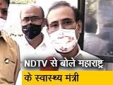 Video : कोरोना के हालात देखकर लॉकडाउन पर स्थानीय प्रशासन ले सकती है फैसला: राजेश टोपे