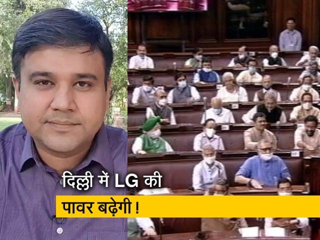 Videos : GNCTD संशोधन बिल पास होने से कैसे केजरीवाल सरकार को होगी मुश्किल? बता रहे हैं शरद शर्मा