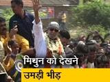 Video : बंगाल में BJP नेता मिथुन चक्रवर्ती के रोड शो में उमड़ी जनता, पहले चरण का प्रचार खत्म