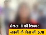 Video : हाथरस में छेड़खानी के विरोध में लड़की के पिता को गोलियों से भून डाला