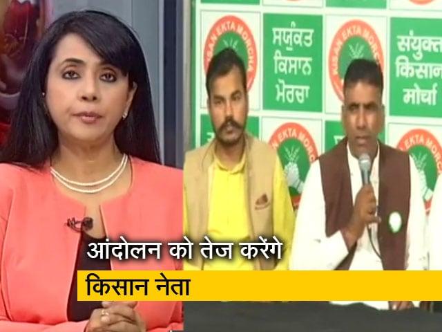 Videos : बड़ी खबर : चुनावी राज्यों में बीजेपी के खिलाफ मोर्चा खोलेंगे किसान नेता, कांग्रेस में उठापटक तेज