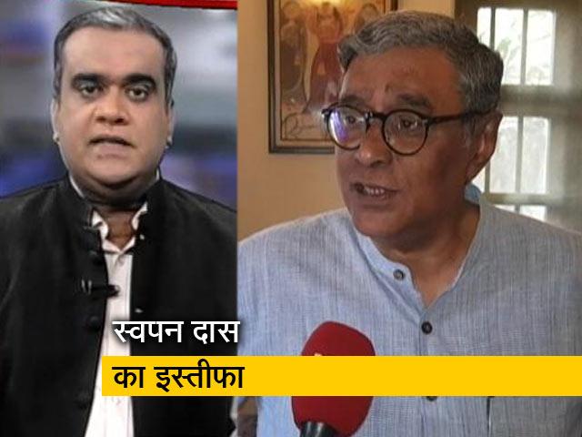Videos : 5 की बात : बंगाल चुनाव में बीजेपी से उम्मीदवार बनाए जाने के बीच स्वपन दासगुप्ता ने राज्यसभा से दिया इस्तीफा