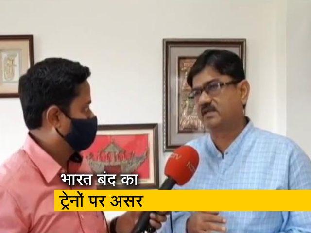 Videos : किसान संगठनों के भारत बंद का ट्रेनों पर भी पड़ा असर