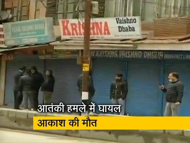 Videos : श्रीनगर में मशहूर कृष्णा ढाबा के मालिक के बेटे की मौत, आतंकियों ने मारी थी गोली