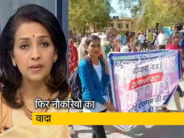 Videos : देस की बात : मध्य प्रदेश सरकार का नौकरियों का वादा, बेरोजगार युवा कर रहे हैं दंडवत प्रणाम