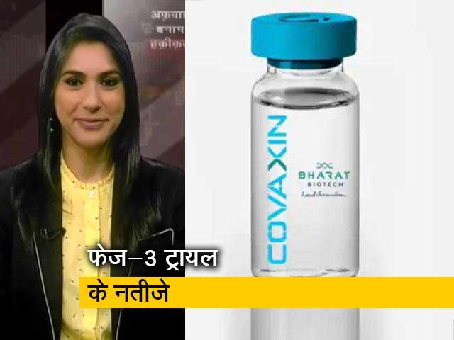 Videos : कोरोना का देसी टीका कोवैक्सीन 81% तक असरदार होने का दावा
