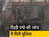 Videos : रवीश कुमार का प्राइम टाइम : दिल्ली दंगों की जांच में पुलिस के रवैये पर क्यों उठ रहे हैं सवाल