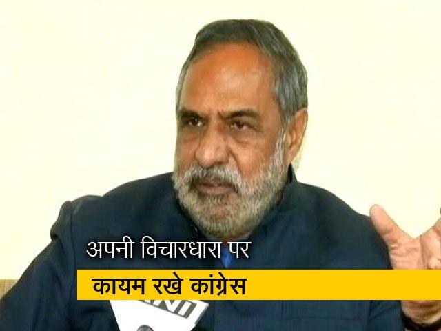 Videos : आनंद शर्मा ने कहा, कांग्रेस की विचारधारा के खिलाफ है आईएसएफ से गठबंधन
