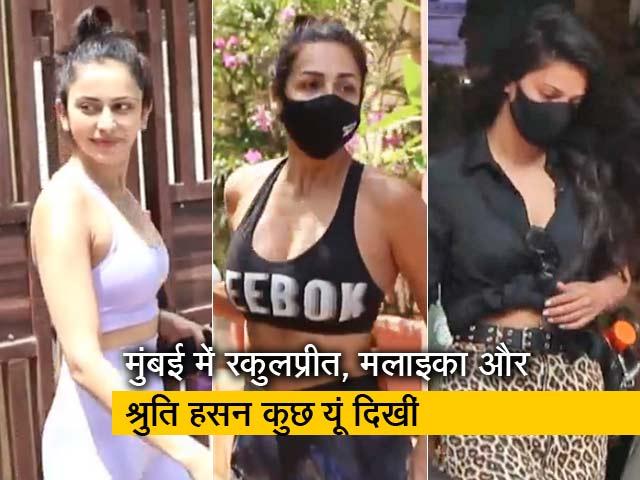 Videos : रकुलप्रीत और मलाइका फिटनेस के लिए करती हैं जमकर मेहनत