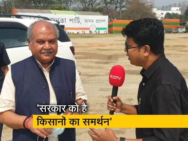 Videos : कृषि मंत्री नरेंद्र सिंह तोमर ने कहा- कृषि सुधार बिल किसानों के फायदे की बात