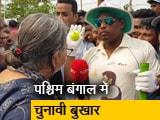Video : पश्चिम बंगाल में TMC कार्यकर्ताओं में चुनावी जोश, खेला होवे का लगाया नारा