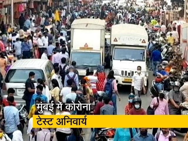 Video : मुंबई में अनिवार्य रूप से किया जाएगा कोरोना का टेस्ट, इनकार करने पर होगी कार्रवाई