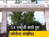 Video : हरियाणा के आर्मी स्कूल में 54 छात्र कोरोना पॉजिटिव पाए जाने से मचा हड़कंप