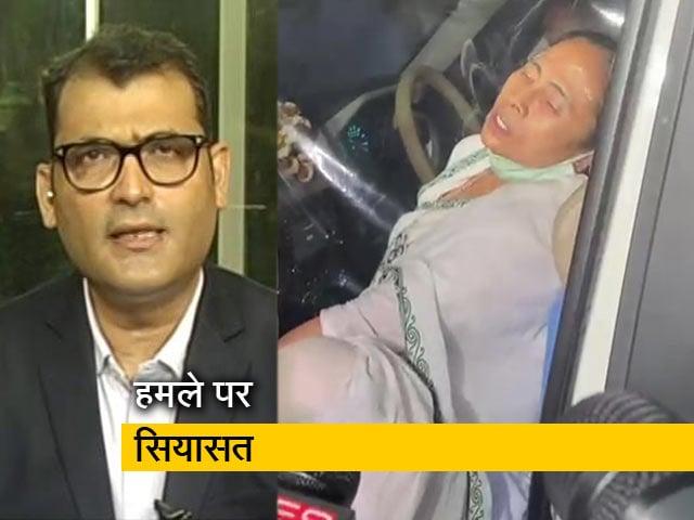 Videos : हॉट टॉपिक : ममता बनर्जी पर हमले को लेकर सियासी घमासान