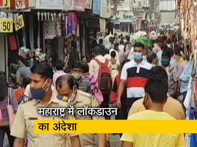 Videos : महाराष्ट्र में लॉकडाउन की तैयारी, कोरोना के बढ़ते केस के बीच उद्धव ठाकरे ने मुस्तैद रहने को कहा