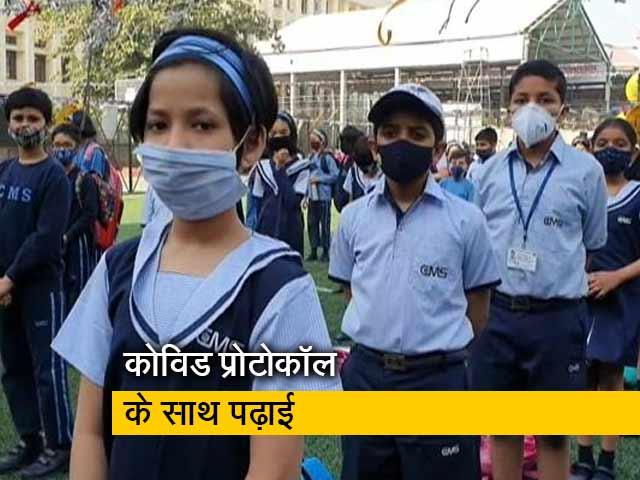 Videos : कोविड प्रोटोकॉल के साथ यूपी में 1 साल बाद खुले प्राइमरी स्कूल
