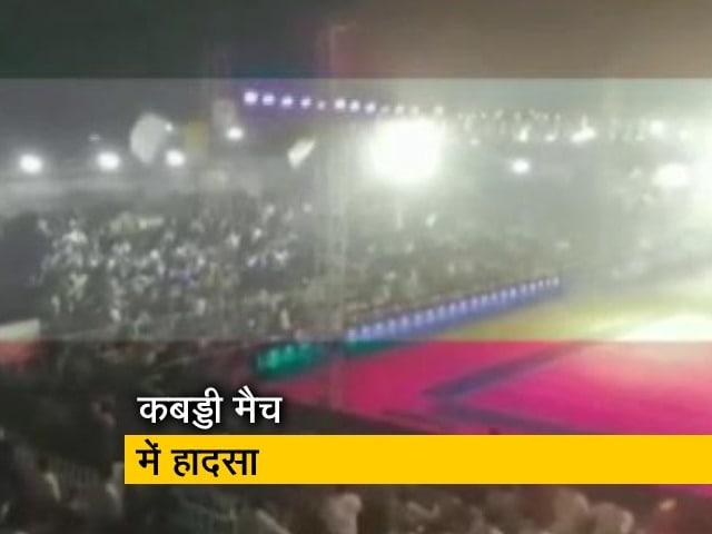 Videos : तेलंगाना के सूर्यपेट स्टेडियम में कबड्डी मैच के दौरान हादसा