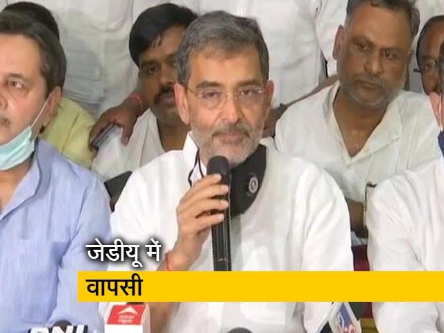 Videos : बिहार : उपेंद्र कुशवाहा की JDU में वापसी