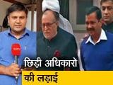 Video : दिल्ली में फिर शुरू हुई अधिकारों की लड़ाई, केंद्र के नए बिल के खिलाफ उतरी दिल्ली सरकार