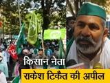 Video : कृषि कानूनों के विरोध में रैली, टिकैत का किसानों से बेंगलुरु की घेराबंदी का आह्वान