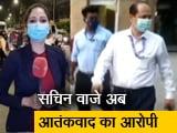Video : सिटी सेंटर: सचिन वाजे का आरोप, उसे बलि का बकरा बनाया जा रहा,दिल्ली में एनसीटी बिल पर जंग तेज