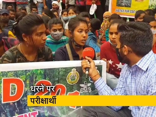 Video : 1 महीने से ठोकरें खा रहे हैं SSC परीक्षार्थी