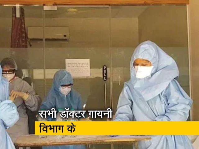 Videos : रोहतक: दो हफ्तों में PGI के 22 रेजिडेंट डॉक्टर संक्रमित