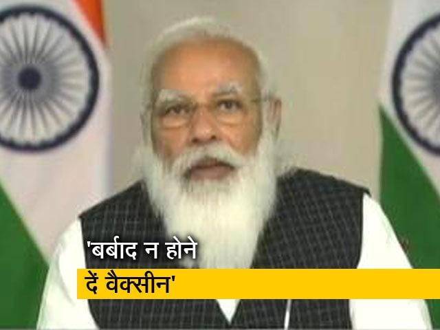 Videos : कोरोना के बढ़ते मामलों पर पीएम मोदी की मुख्यमंत्रियों के साथ बैठक, तुंरत निर्णायक कदम उठाने को कहा