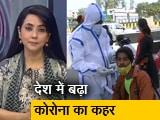 Video: देस की बात : भारत में कोरोना के मामलों ने 5 माह का रिकॉर्ड तोड़ा, त्योहार घर में मनाएं
