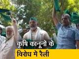 Video : कर्नाटक: किसान नेता राकेश टिकैत बोले- बेंगलुरु को बनाना होगा दिल्ली