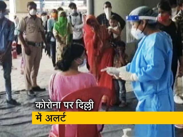 Videos : कोरोना के बढ़ते मामले : दिल्ली में Covid-19 पर आपात बैठक