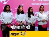 Video : महिला दिवस स्पेशल : 7 बाइकरों ने कुपोषण के खिलाफ छेड़ी मुहिम