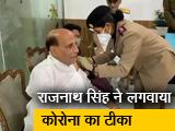 Video : रक्षा मंत्री राजनाथ सिंह ने भी ली कोरोना वैक्सीन, बोले यह पूरी तरह सुरक्षित