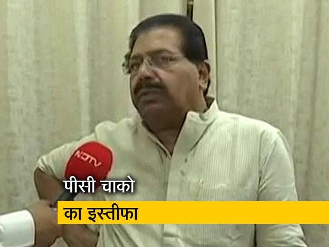 Videos : केरल में पीसी चाको का कांग्रेस से इस्तीफा, पार्टी में गुटबाजी का लगाया आरोप