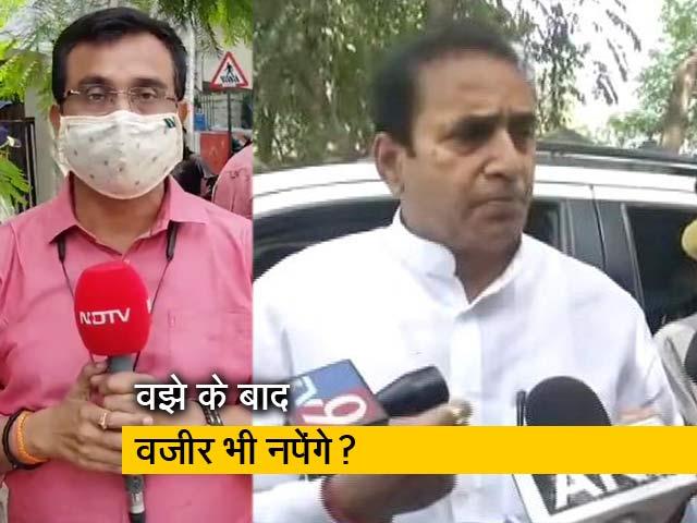 Videos : परमबीर सिंह के लेटर बम के बाद महाराष्ट्र के ग्रह मंत्री पर लटकी है तलवार, Sunil Singh की रिपोर्ट