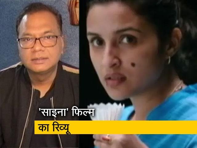 Video : साइना रिव्यू :  जानें कैसी है परिणीति चोपड़ा की ये फिल्म
