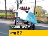 Video : VIDEO : पंजाब के आर्किटेक्ट ने बनाया अनोखा वाहन, नाम दिया 'पंजाब राफेल'