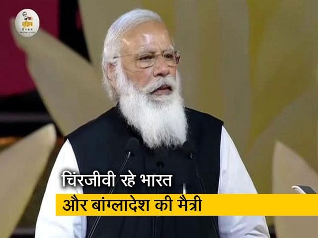 Videos : ढाका दौरे में पीएम मोदी ने कहा, भारत और बांग्लादेश की दोस्ती हमेशा अटूट रहे