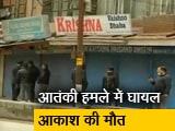 Video : श्रीनगर में मशहूर कृष्णा ढाबा के मालिक के बेटे की मौत, आतंकियों ने मारी थी गोली