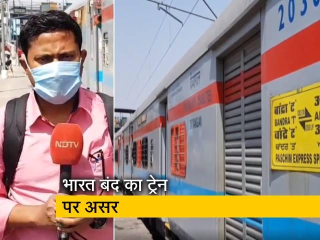 Videos : किसान संगठनों के भारत बंद का ट्रेनों पर भी पड़ा असर, देखें खास रिपोर्ट