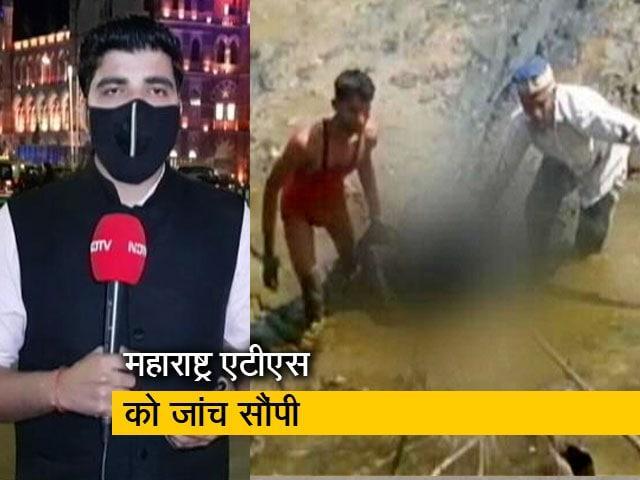 Video : सिटी एक्सप्रेस : महाराष्ट्र ATS ने मनसुख हिरेन केस में हत्या का केस दर्ज किया