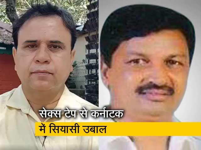 Videos : कर्नाटक के मंत्री रमेश जारकीहोली का सेक्स टेप आया सामने, इस्तीफे से इनकार