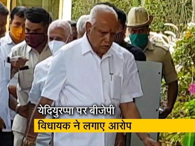 Videos : कर्नाटक के मुख्यमंत्री बीएस येदियुरप्पा के खिलाफ बीजेपी विधायक ने ही मोर्चा खोला