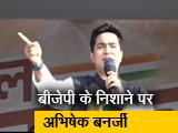 Video : बंगाल चुनाव में क्यों बीजेपी के निशाने पर हैं ममता बनर्जी के भतीजे अभिषेक बनर्जी