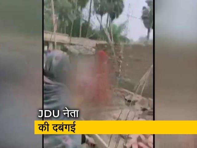 Videos : बिहार : JDU नेता और उनके समर्थकों ने महिलाओं को दौड़ा-दौड़ा कर पीटा