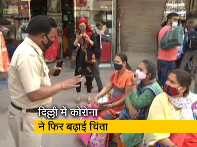 Videos : दिल्ली में कोरोना के केस 400 के पार, एक्टिव मरीज 19 जनवरी के बाद सबसे ज्यादा