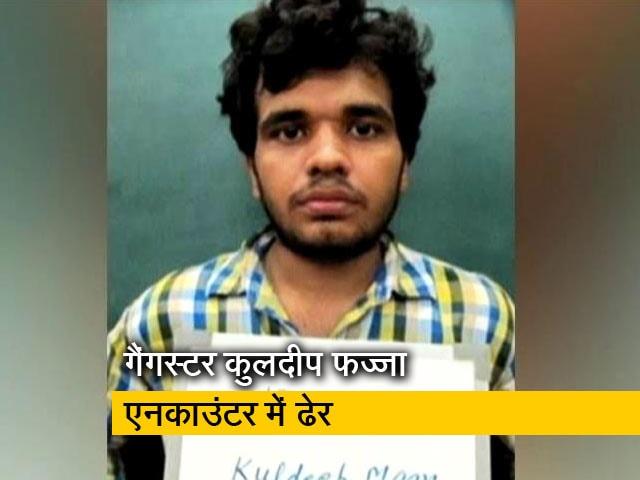 Videos : दिल्ली : गैंगस्टर कुलदीप फज्जा एनकाउंटर में ढेर